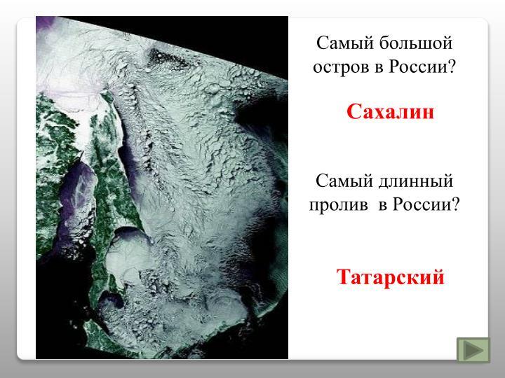Самый большой остров в России?