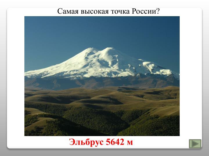 Самая высокая точка России?