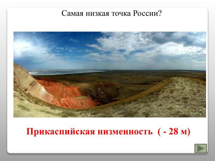 Самая низкая точка России?
