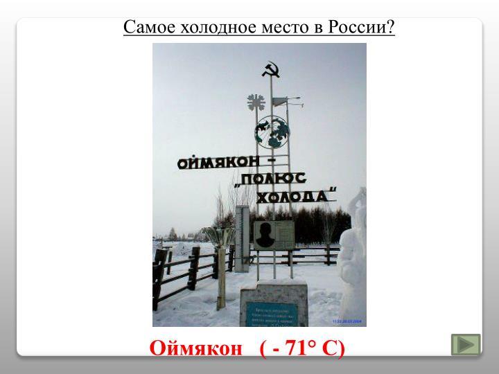 Самое холодное место в России?