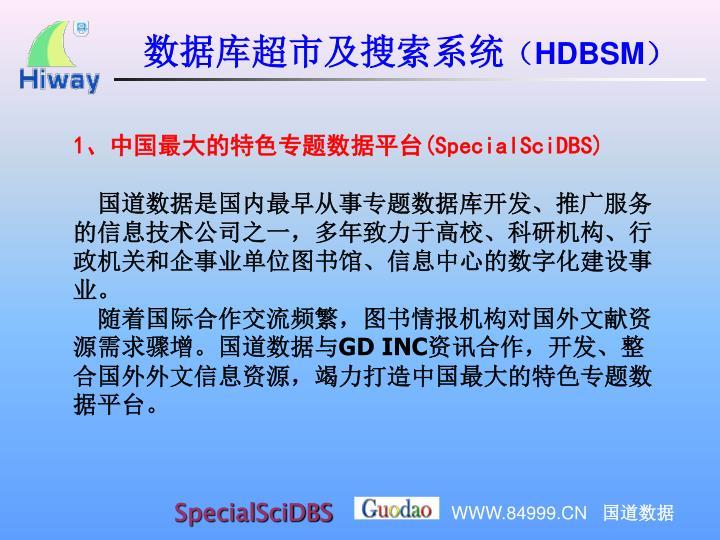1、中国最大的特色专题数据平台(
