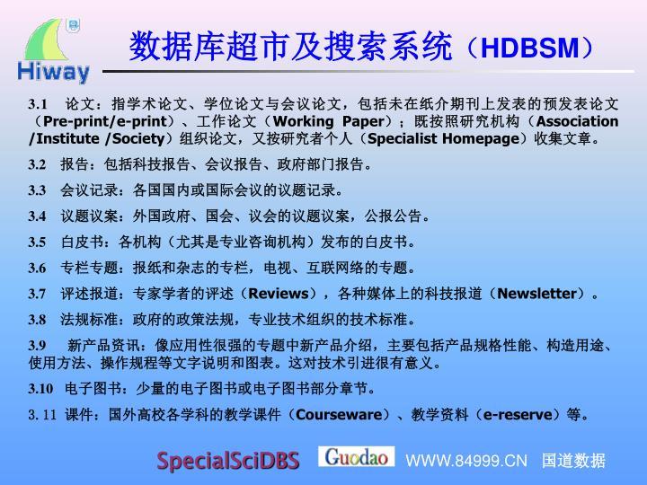 3.1  论文:指学术论文、学位论文与会议论文,包括未在纸介期刊上发表的预发表论文(