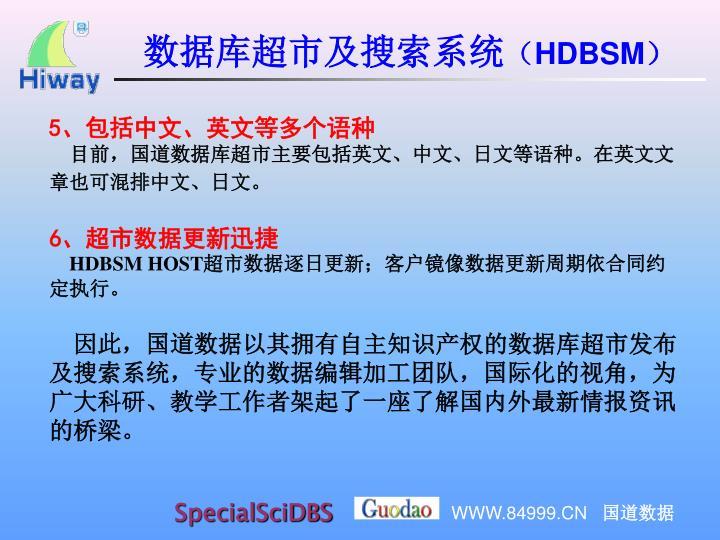 5、包括中文、英文等多个语种