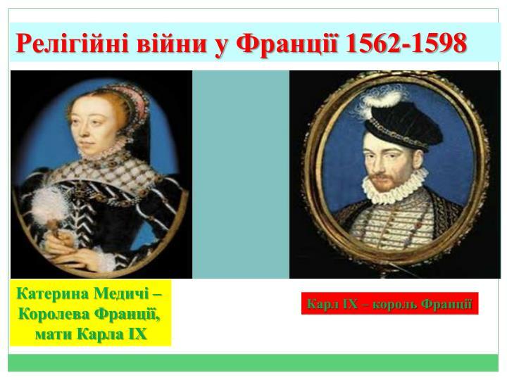 Релігійні війни у Франції 1562-1598