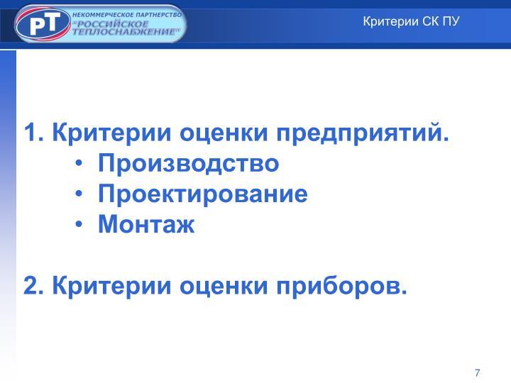 Критерии СК ПУ