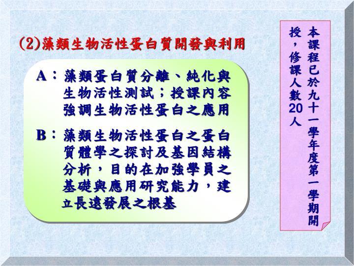 本課程已於九十一學年度第一學期開授,修課人數