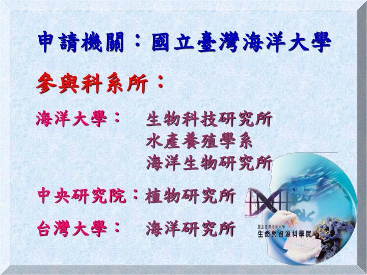 申請機關:國立臺灣海洋大學