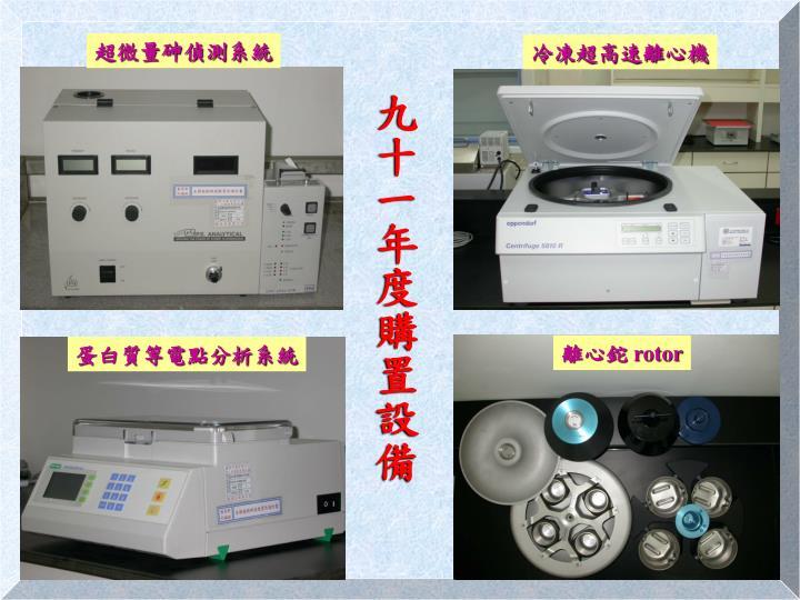 超微量砷偵測系統