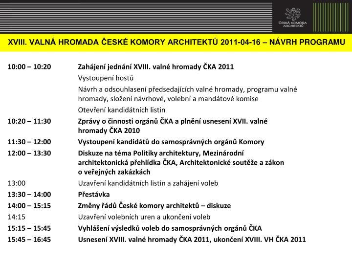XVIII. VALNÁ HROMADA ČESKÉ KOMORY ARCHITEKTŮ 2011-04-16 – NÁVRH PROGRAMU
