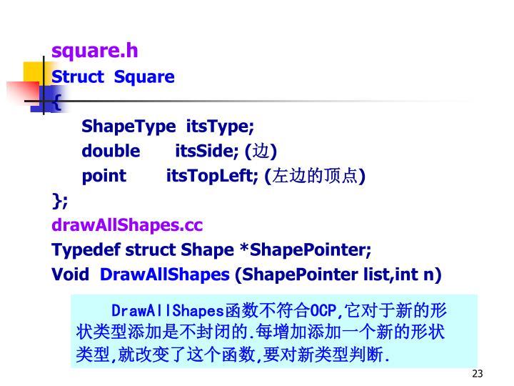 square.h
