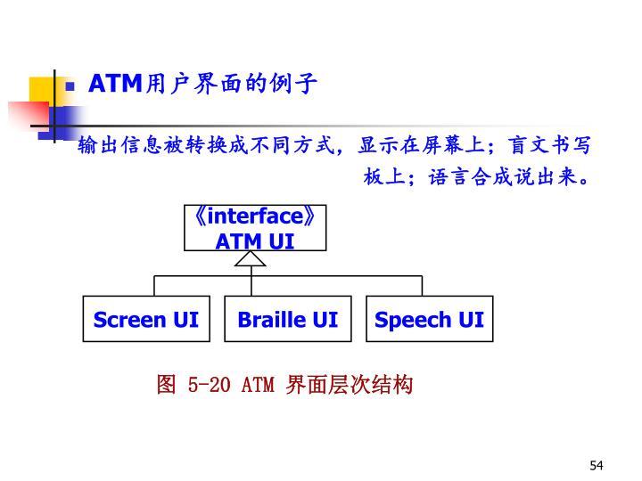输出信息被转换成不同方式,显示在屏幕上;盲文书写