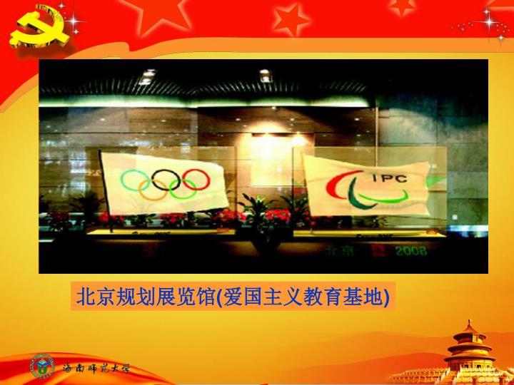 北京规划展览馆