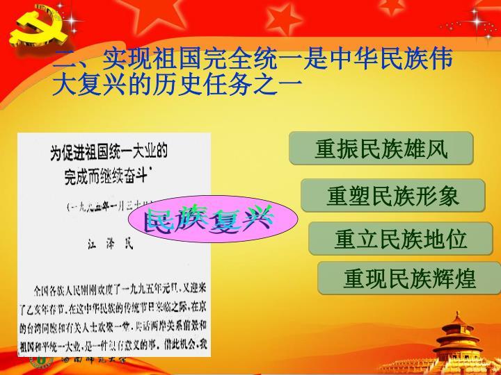 二、实现祖国完全统一是中华民族伟大复兴的历史任务之一
