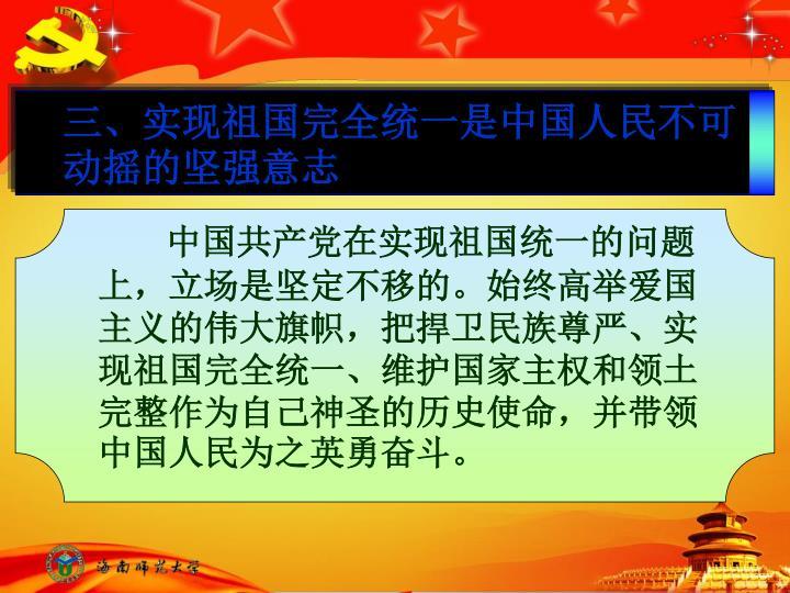 三、实现祖国完全统一是中国人民不可动摇的坚强意志