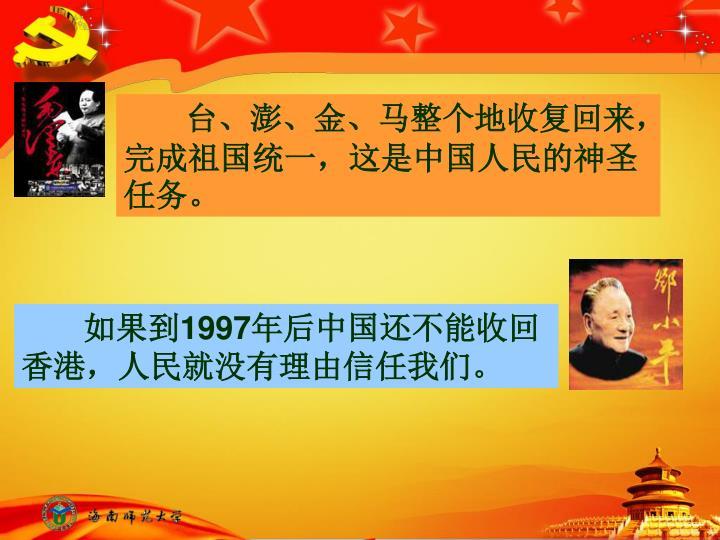 台、澎、金、马整个地收复回来,完成祖国统一,这是中国人民的神圣任务。