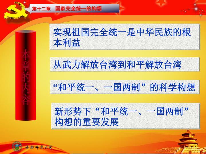 实现祖国完全统一是中华民族的根本利益