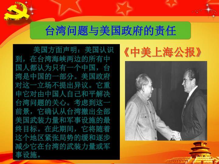 台湾问题与美国政府的责任