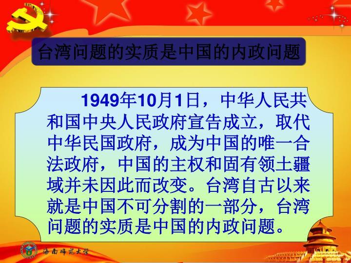 台湾问题的实质是中国的内政问题