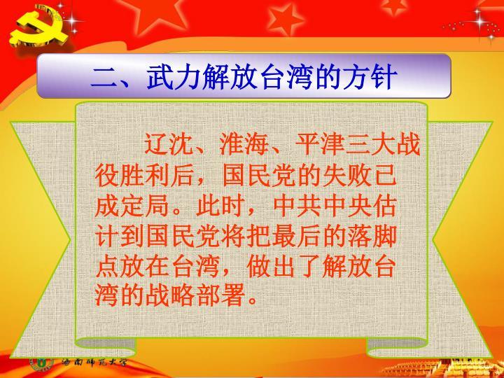 二、武力解放台湾的方针