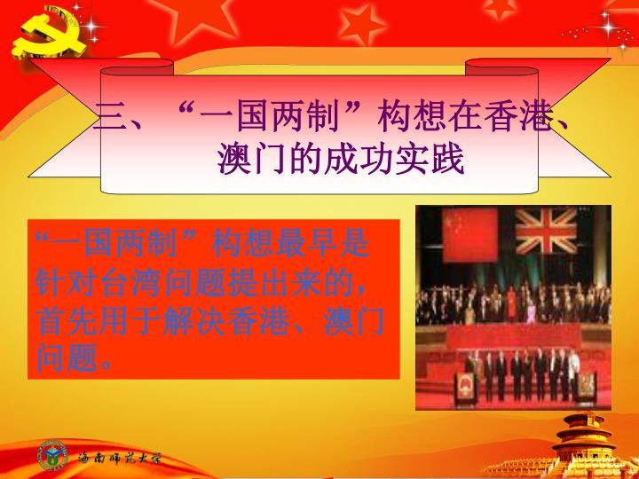 """三、""""一国两制""""构想在香港、"""