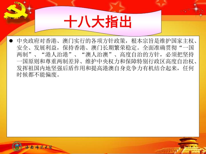 中央政府对香港、澳门实行的各项方针政策,根本宗旨是维护国家主权、安全、发展利益,保持香港、澳门长期繁荣稳定。全面准确贯彻