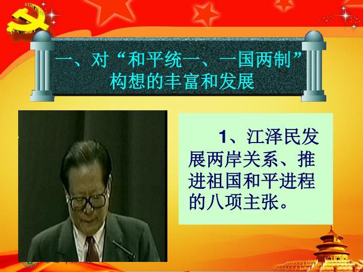 """一、对""""和平统一、一国两制""""构想的丰富和发展"""
