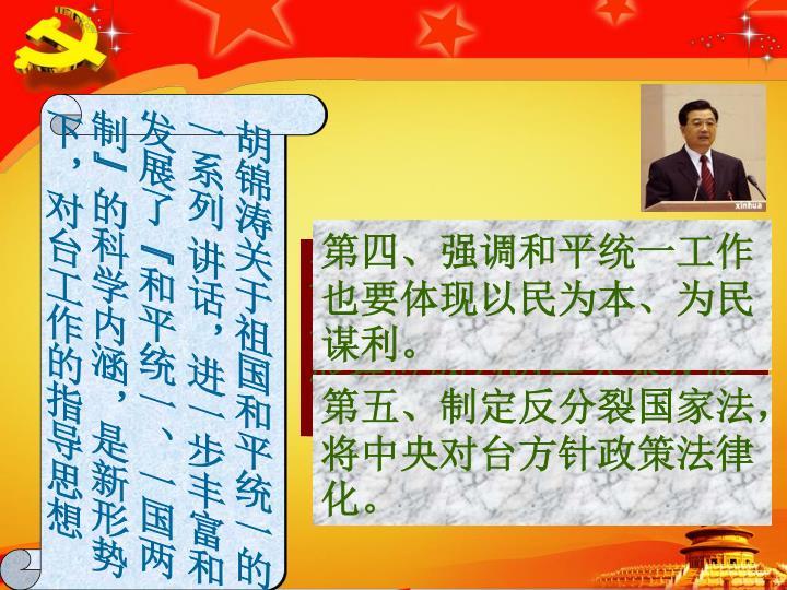 """胡锦涛关于祖国和平统一的一系列 讲话,进一步丰富和发展了""""和平统一、一国两制""""的科学内涵,是新形势下,对台工作的指导思想"""