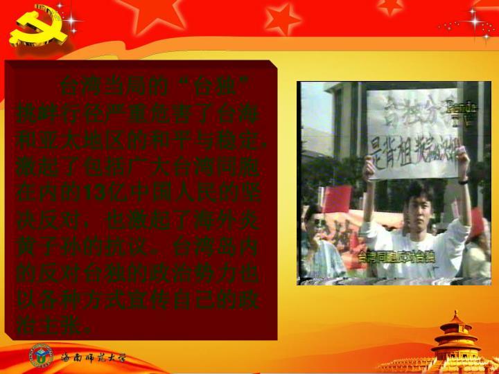 """台湾当局的""""台独""""挑衅行径严重危害了台海和亚太地区的和平与稳定,激起了包括广大台湾同胞在内的"""