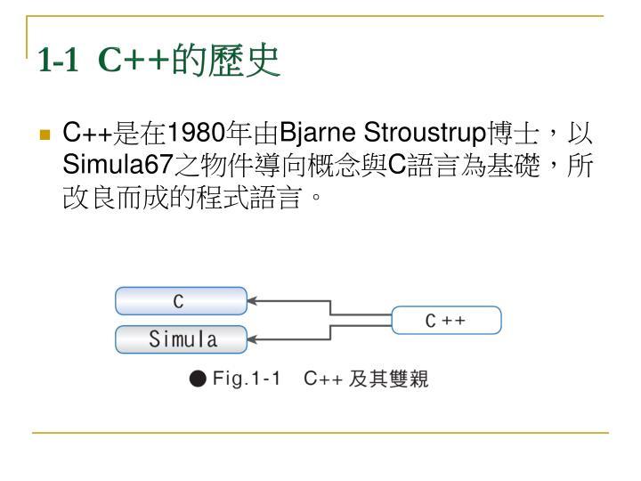 1-1  C++