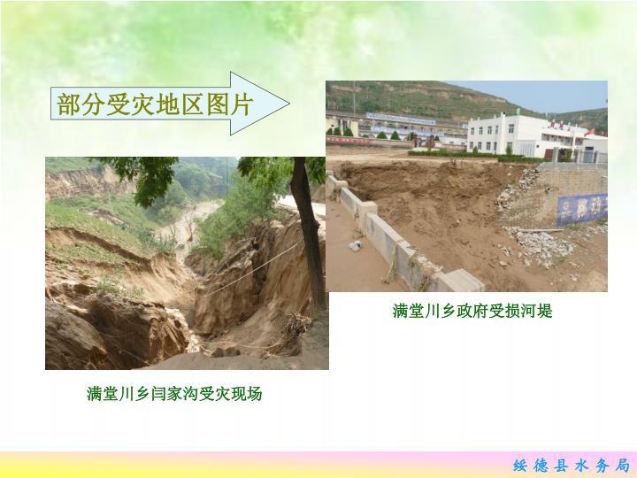 部分受灾地区图片