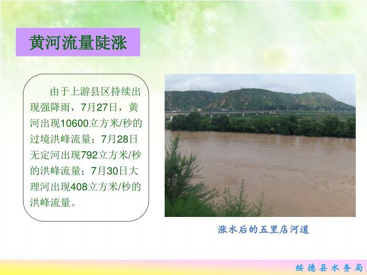 黄河流量陡涨