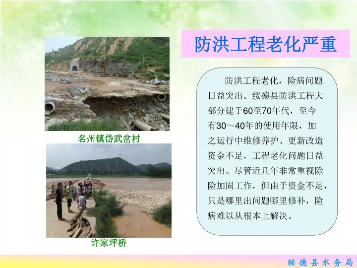 防洪工程老化严重
