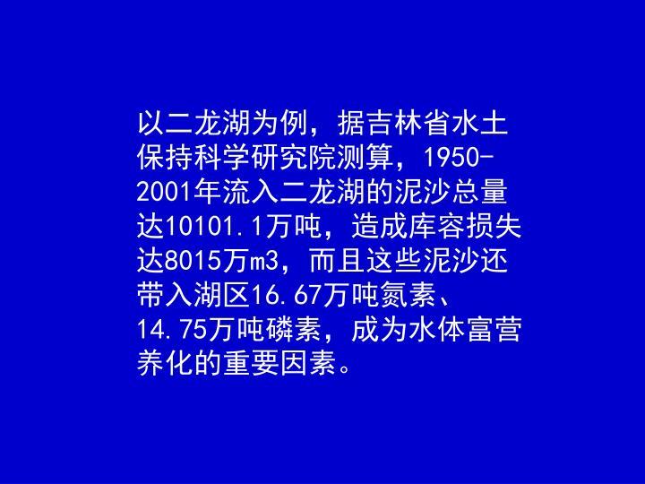 以二龙湖为例,据吉林省水土保持科学研究院测算,