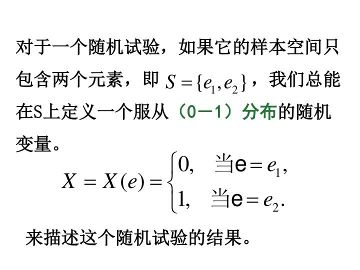 对于一个随机试验,如果它的样本空间只包含两个元素,即          ,我们总能在