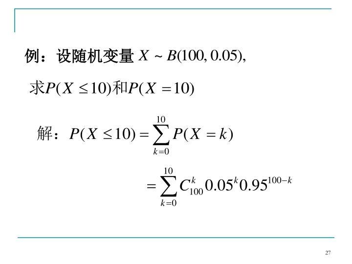 例:设随机变量