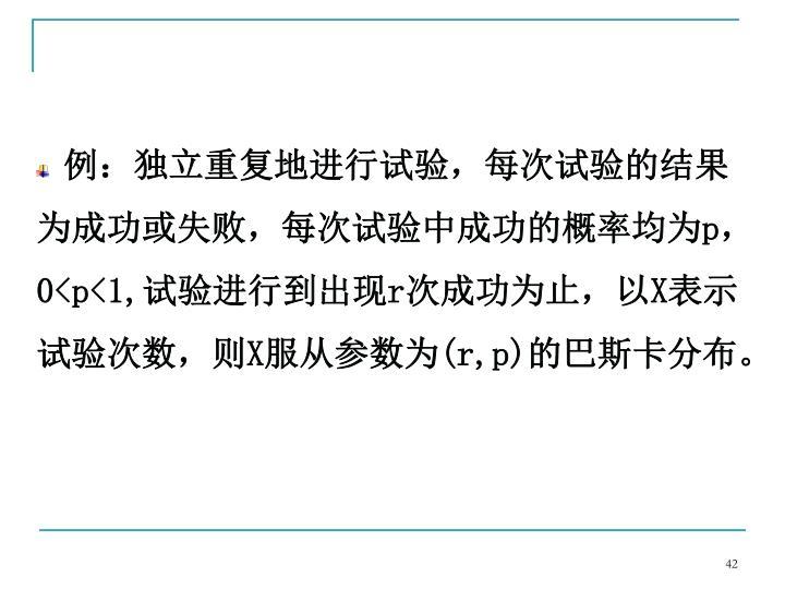 例:独立重复地进行试验,每次试验的结果为成功或失败,每次试验中成功的概率均为