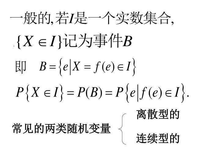 常见的两类随机变量