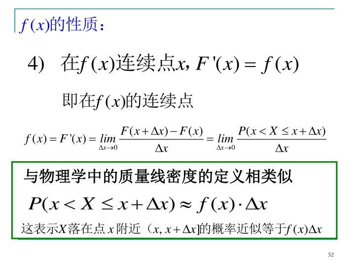 与物理学中的质量线密度的定义相类似