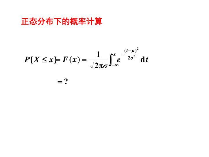 正态分布下的概率计算