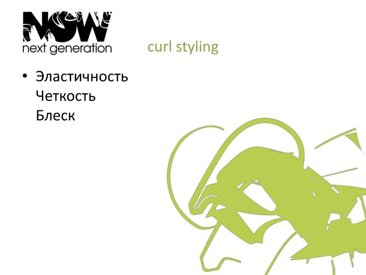 curl styling