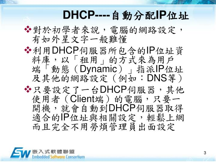 DHCP----