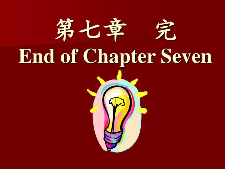 第七章  完