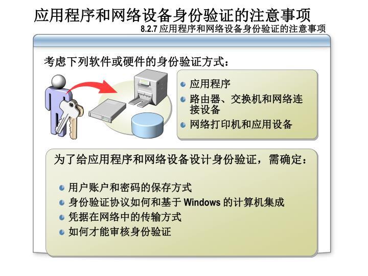 应用程序和网络设备身份验证的注意事项