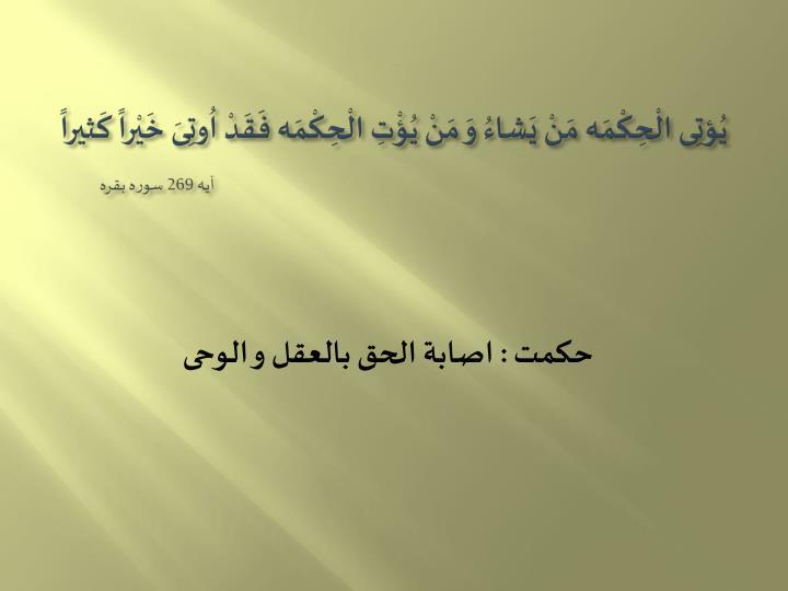 یُؤتِی الْحِکْمَه مَنْ یَشاءُ وَ مَنْ یُؤْتِ الْحِکْمَه فَقَدْ اُوتِیَ خَیْراً کَثیراً