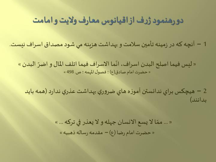 دو رهنمود ژرف از اقيانوس معارف ولايت و امامت