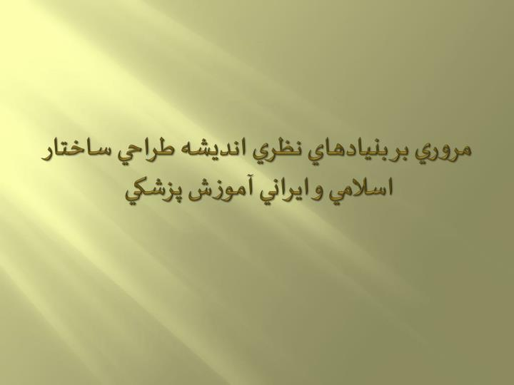 مروري بر بنيادهاي نظري انديشه طراحي ساختار اسلامي و ايراني آموزش پزشکي