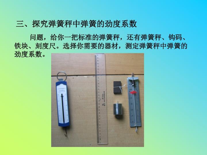 三、探究弹簧秤中弹簧的劲度系数