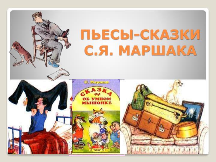 ПЬЕСЫ-СКАЗКИ С.Я. МАРШАКА