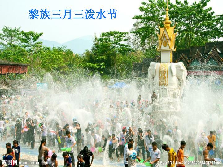 黎族三月三泼水节