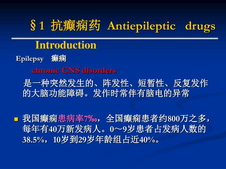 1 antiepileptic drugs